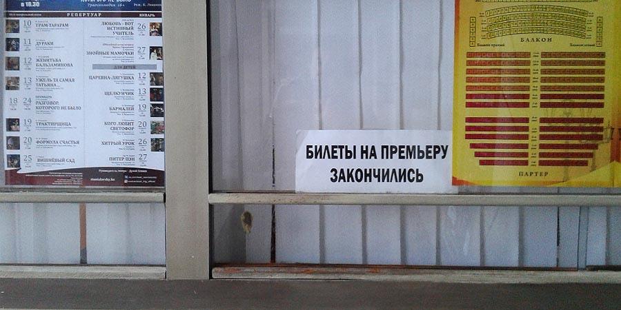 Нет билетов? есть решение! – Ассоциация деятелей русских театров зарубежья. – 28 января 2019.